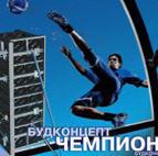 Строительство.    БУДКОНЦЕПТ-чемпион