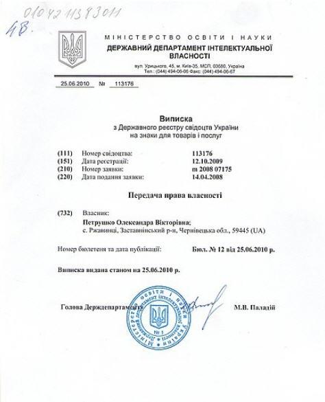 заявка на пиломатериалы образец - фото 8