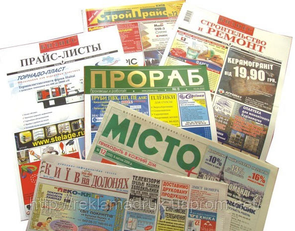 Заказать Размещение рекламы в специализированной прессе