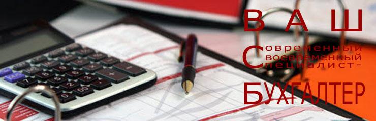 Заказать Сопровождение бухгалтерского учета Донецк