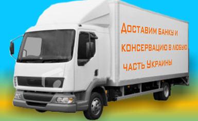 Доставим стеклотару и консервацию в любую точку Украины заказчику