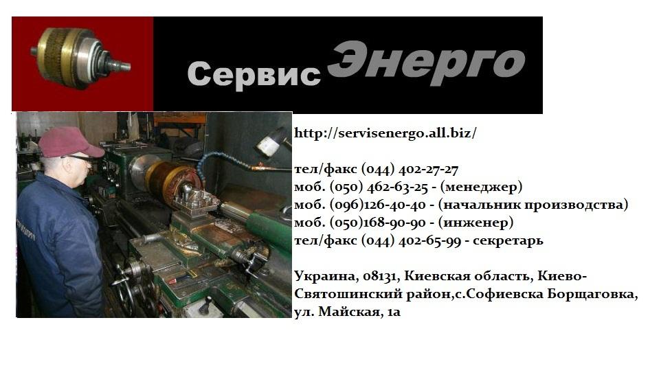 Order Repair of electric motors of direct current, generators