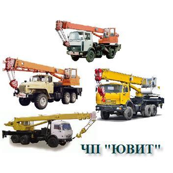 Заказать Аренда автокрана Киев
