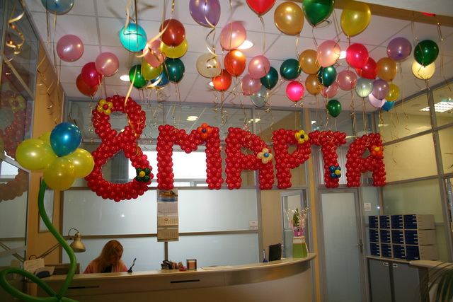 Заказать Оформление воздушными шарами
