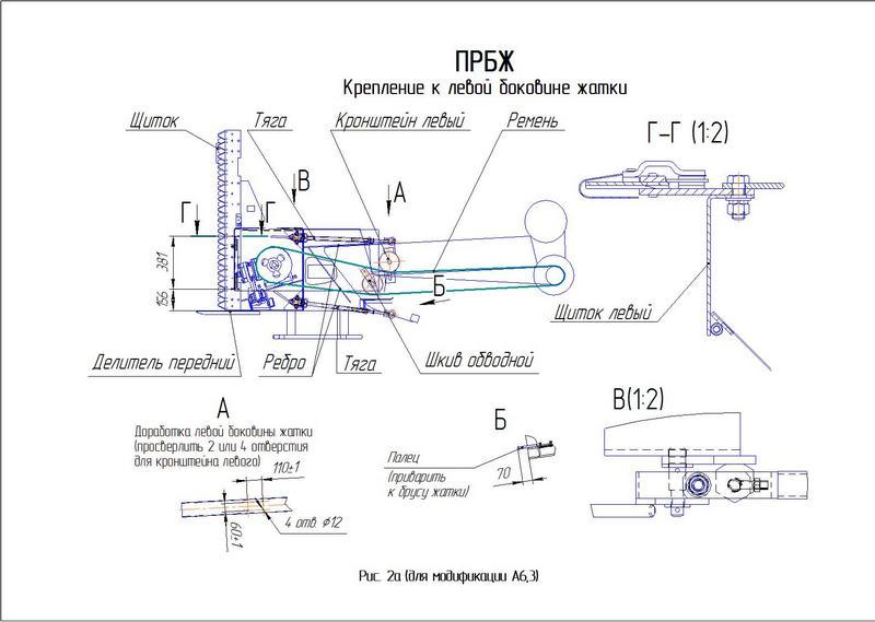 Заказать Конструкторская документвция Рапсовый стол захват 6,3 м Top Liner, Лан (АЗЛТ ДФ 6,3, АЗЛТ ЖЗЛ 6,3, Deutz-Fahr 6,3)