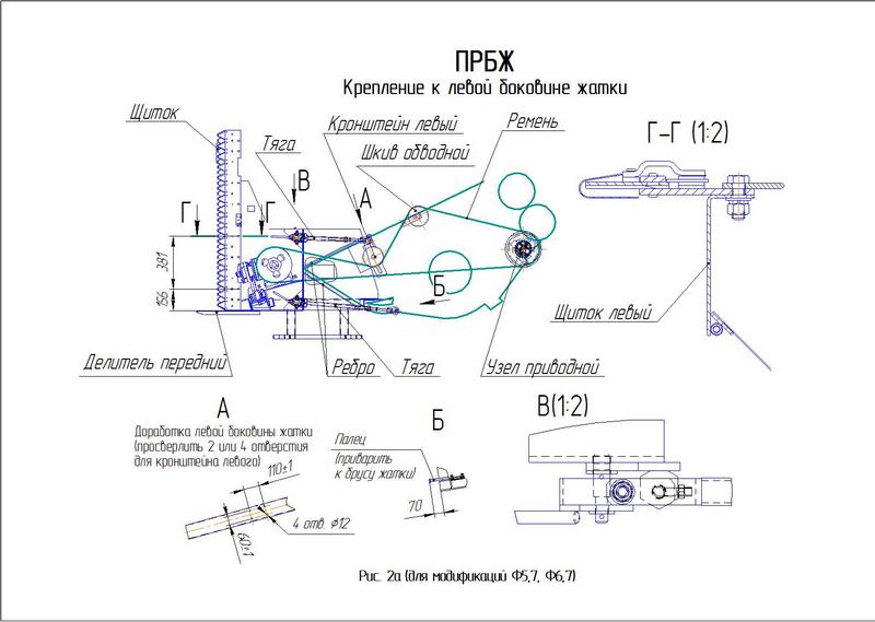 Заказать Конструкторская документация Рапсовые столы захват 5,7; 6,7 м FORTSCHRITT E516B