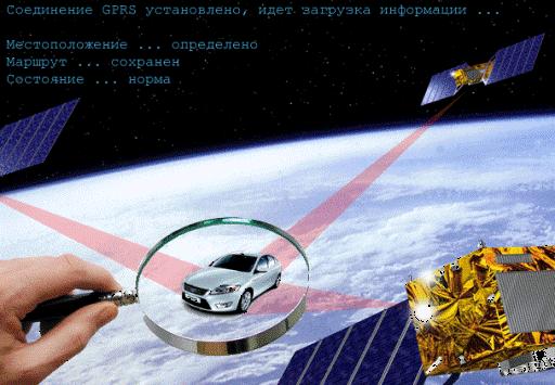 Заказать GPS системы охраны транспорта