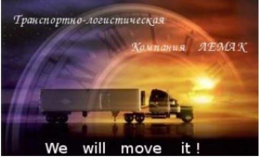 Order Delivery transportation of personal belongings from Europe to Ukraine