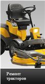 Заказать Ремонт тракторов садовых
