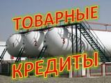 Реконструкция газовых терминалов (товарные кредиты)