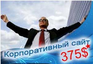 Заказать Услуги по созданию сайтов Корпоративный сайт