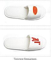 Тапочки брендовые для гостинниц на заказ