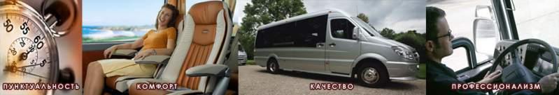 Заказать Автобусные перевозки Тернопольская область