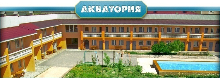 "Заказать База отдыха ""Акватория"" г.Евпатория"