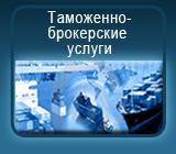Order Registration of customs documents