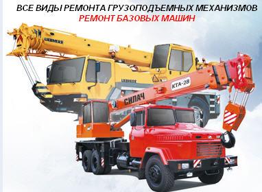 Заказать Ремонт грузоподъемных механизмов