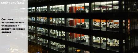 Заказать Система автоматического управления и диспетчеризации здания