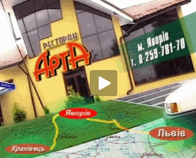 Заказать Ресторанно-отельный комплекс Арта