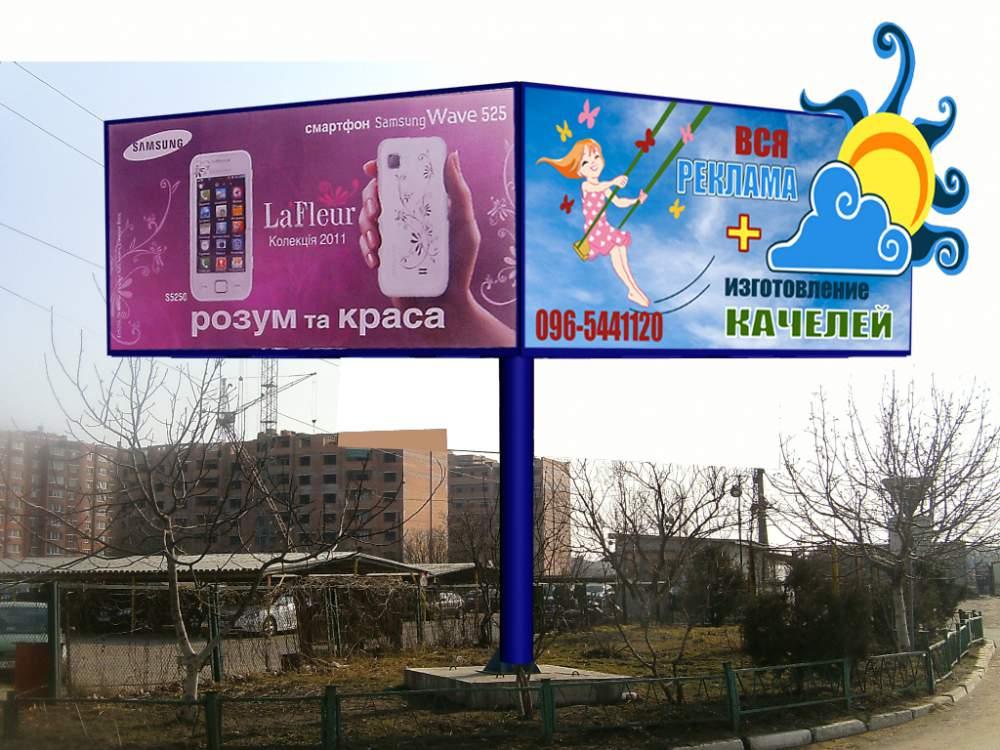 Размещение рекламы украина