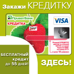 Заказать Кредитки на все случаи жизни!