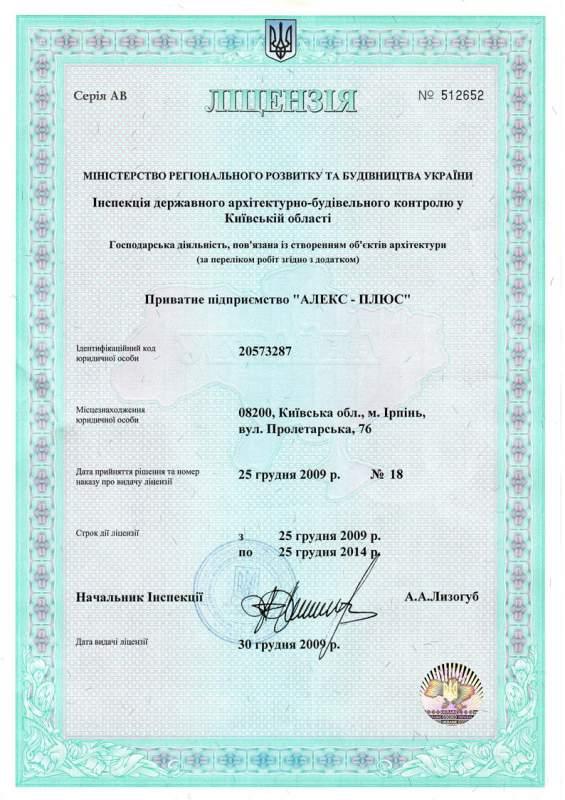 Ліцензія на будівництво ліцензія на