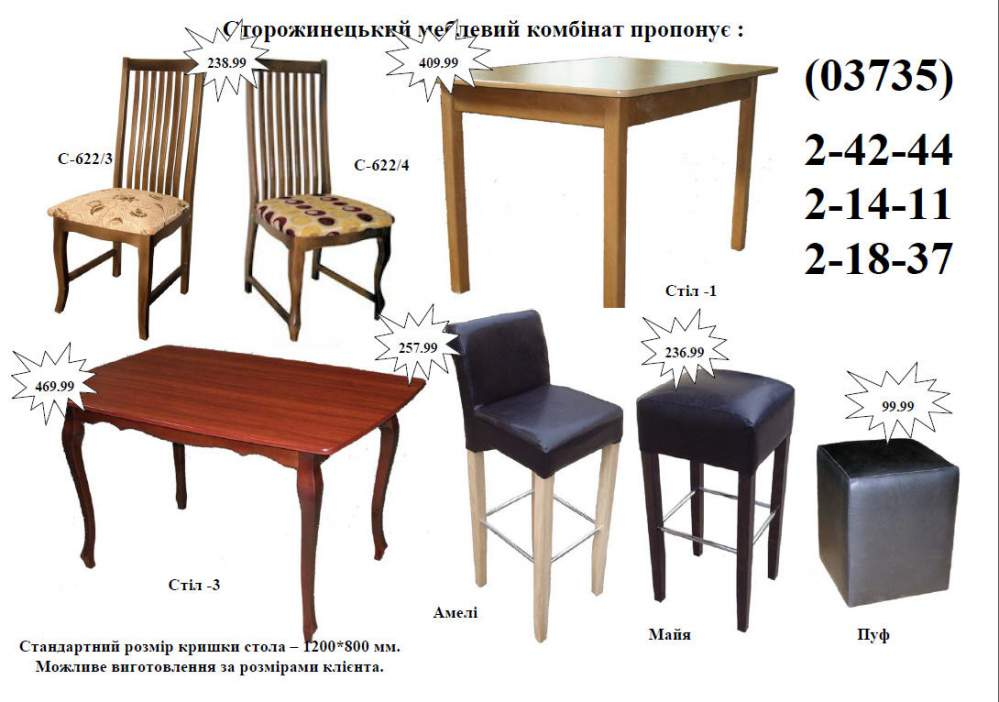 Заказать Производство мебели. Сторожинецький мебельный комбинат