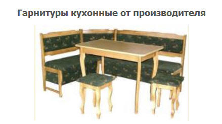 Обивка и драпировка мебели.Сторожинецький мебельный комбинат