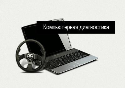 Заказать Компьютерная диагностика автомобиля Гатне