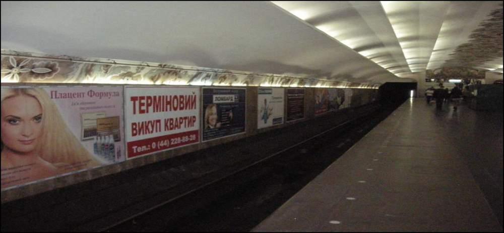Реклама в метро  щиты на путевых стенах станций Киев заказать в Киеве eb9d2d8d336