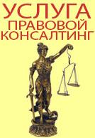 Заказать Правовой консалтинг, консультации по вопросам безопасности, в Украине (Киев, Украина), цена договорная
