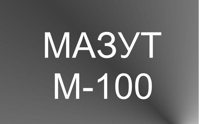Заказать Продажа мазута М-100 Украина, битума, бензина, дизельного топлива
