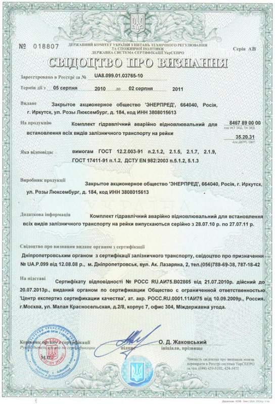 Заказать Сертификация УкрСЕПРО Черкассы
