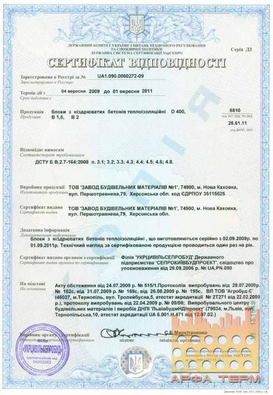 Получение сертификата соответствия украина сертификация аккумуляторов низкого давления
