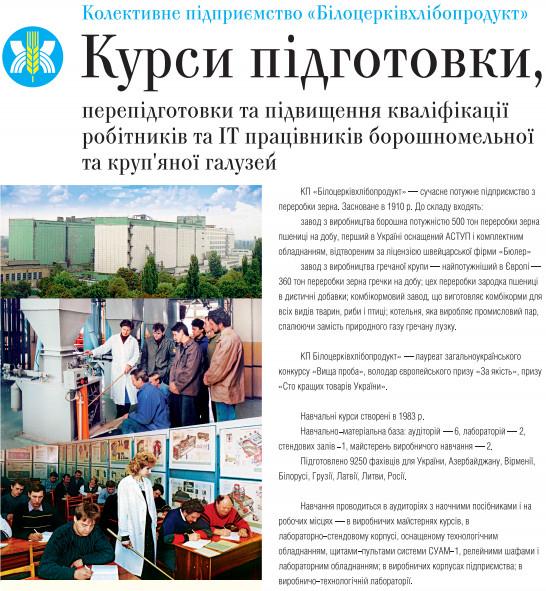 Курсы подготовки, переподготовки и повышения квалификациирабочих и специалистов мукомольно-крупяного производства