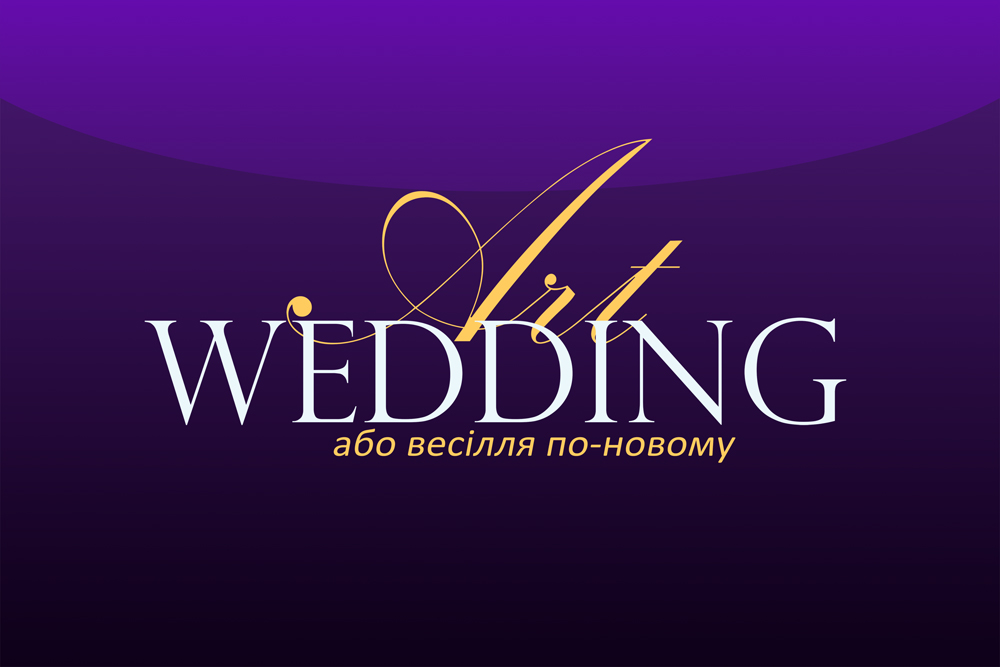 Art wedding або весілля по новому 2012 08 10