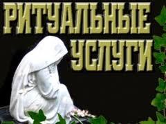 Заказать Ритуальные услуги, Херсонская область, Геническ