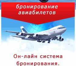 Заказать Бронирование, продажа авиабилетов