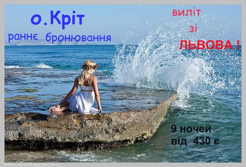Заказать Отдых на о.Крит!!!