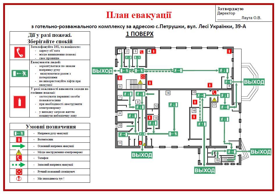 схема евакуація