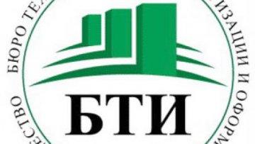 Заказать Услуги БТИ, разрешение на строительство, узаконивание самостроя, перепланировок, ввод в эксплуатацию дома, оборудования, регистрация права собственности, техпаспорт
