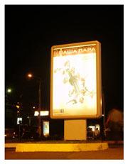 Наружная реклама, услуги по наружной рекламе, планирование и разработка наружной рекламы, наружная реклама, рекламные услуги, Днепропетровск, Украина