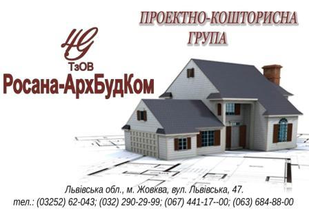 Заказать Проектування житлових будинків