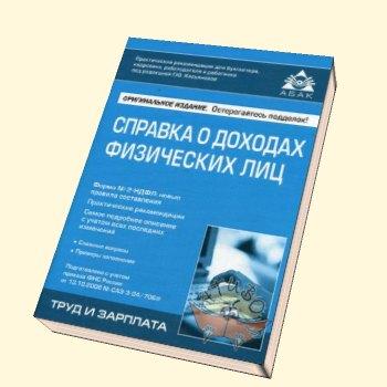 Справка О Доходах Образец Украина
