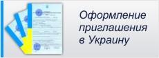 На украину по приглашениям
