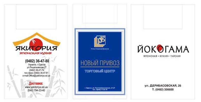 Заказать Изготовление полиэтиленовых пакетов с лого, Одесса