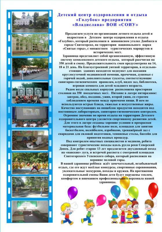 """Заказать Детский центр оздоровления и отдыха """"Голубок"""" в Святогорске"""