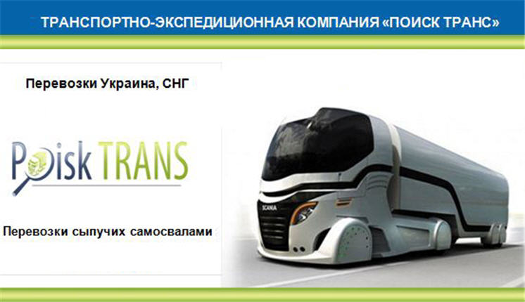 Заказать Доставка грузов автомобильная Украина,за рубеж