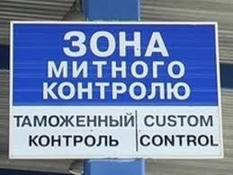 Заказать Услуги таможенные