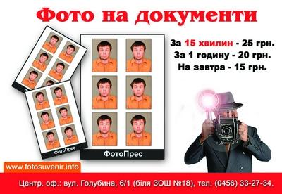 цена фото 3x4