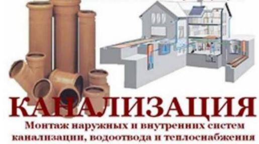 Заказать Проектирование канализационных систем, проектирование и установка канализации Киев